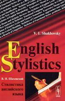 English Stylistics / Стилистика английского языка