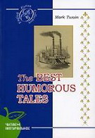 Mark Twain. The Best Humorous Tales